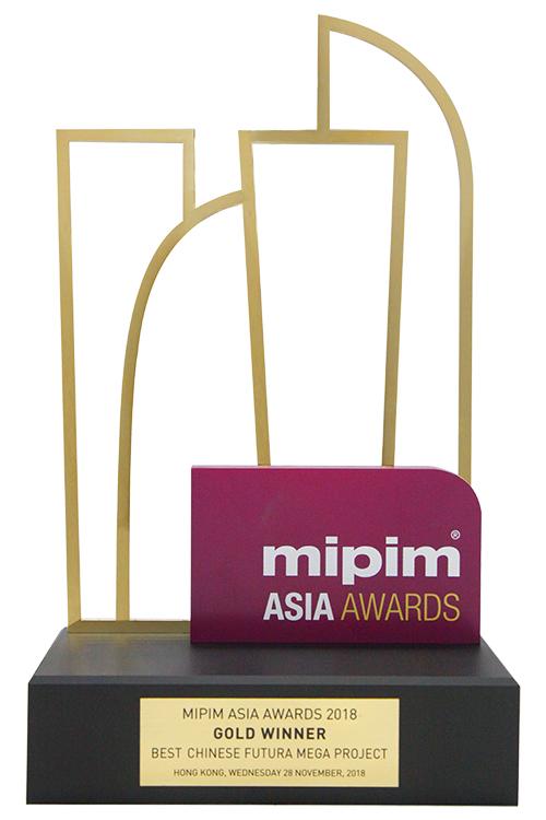 2018年MIPIM Asia 中国最佳未来大型项目金奖.jpg