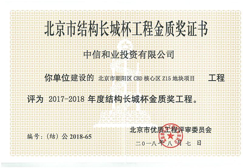 2018.08 2017-2018年度北京市结构长城杯工程金质奖.jpg